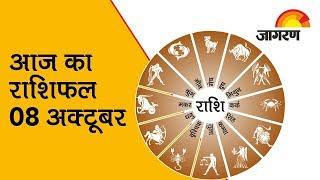 8 अक्टूबर 2018 का राशिफल Horoscope: मकर capricorn राशि वालों के लिए अचल संपत्ति क्रय करने का बेहतरीन