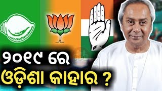 Naveen Pattnaik vs Dharmendra Pradhan vs Niranjan Pattnaik in 2019 ? PPL News-BJD,BJP and Congress