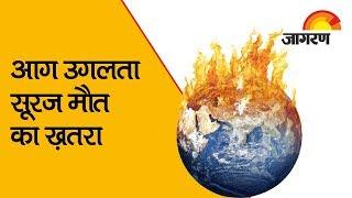Global Warming: आग उगलता सूरज इंसानों के लिए बढ़ता मौत का  ख़तरा