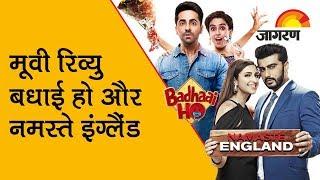 Movie Review- Badaahi Ho & Namaste England