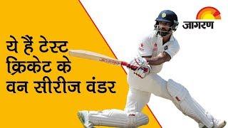 Test Cricket Report: तूफ़ानी डेब्यू के बावजूद नहीं चला इन क्रिकेटर्स का टेस्ट करियर