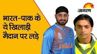 Ind Vs Pak: जब मैदान पर एक-दूसरे से लड़ने को तैयार थे भारत-पाक के ये खिलाड़ी