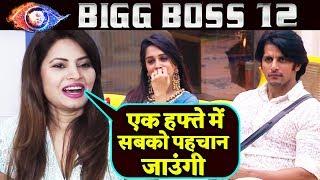 सिर्फ 7 दिन में सबके असली रूप जान जाउंगी, Megha Dhade Before Entering Bigg Boss 12