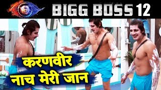 Karanvir Bohra FUNNY DANCE In Bathroom | Bigg Boss 12 Latest Update