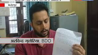 BDO पर लगे संगीन आरोप || ANV NEWS