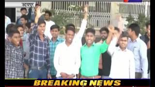 उदयपुर, छात्रों ने किया विरोध प्रदर्शन Students did Protest Demonstration