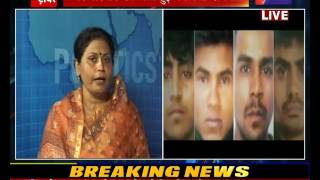 खास खबर-2 निर्भया कांड में सुप्रीम कोर्ट का फैसला Supreme Court Verdict In Nirbhaya Case