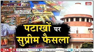 SC का दिवाली से पहले बड़ा फैसला, सिर्फ लाइसेंस विक्रेता ही बेच ... | DIWALI | IBA NEWS |