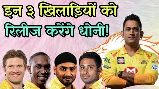 IPL 2019: Three Players Who Can Chennai Super Kings (CSK) Release In IPL 2019 | Cricket News Today