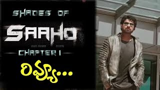Shades Of Sahoo Review I Saaho teaser Reaction I Saaho Teaser I  Saaho Making  Video  I RECTV INDIA