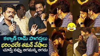Kalyan Ram Praises Music Director SS Thaman at Aravinda Sametha Success Meet | Balakrishna, JR NTR