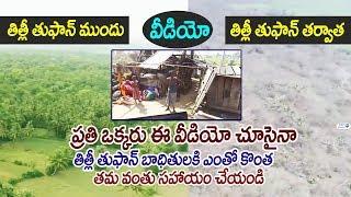 Before & After Titli Cyclone Huge Effect on Srikakulam | Pawan Kalyan Janasena | Top Telugu TV