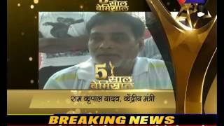 बिहार: जन टीवी की सफलता के पाँच वर्ष पर बोले जननेता ।Public leader call on five years of success