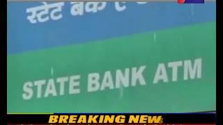 एसबीबीजे बैंक का डाटा एसबीआई में हुआ दर्ज । SBBJ bank data recorded in SBI.