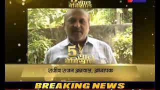 जन टीवी सफलता के पाँच वर्ष: बिहार ने दी जन टीवी को बधाइया। Congratulate Jan TV by Bihar