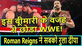 WWE Wrestler Roman Reigns Relinquished Universal Championship Due To Leukemia