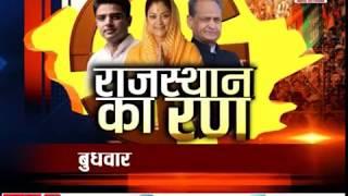 Rajasthan Ka RUN ! | Suyog Kabra | promo | RAJASTHAN | IBA NEWS |