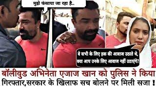Bollywood Actor Ajaz Khan को मुंबई पुलिस ने किया गिरफ्तार,Supporters में फैला रोष,जानिए...