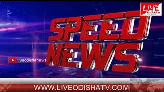 Speed News : 23 Oct 2018    SPEED NEWS LIVE ODISHA 3