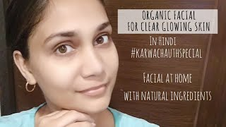 इस करवाचौथ करें घर पर फेशियल | Parlour Like Glow with Organic Facial at home Get Clear Glowing Skin
