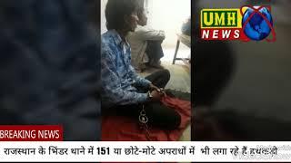 राजस्थान पुलिस मासूम लोगों को भी छोटी-मोटी धाराओं में हथकड़ी लगाकर थाने में बैठा देती है