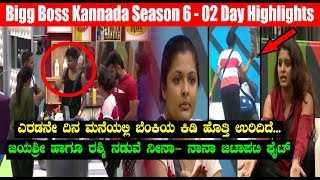 Bigg Boss Kannada Season 6 - 02 Day Highlights | Bigg Boss Season 6 Episode 02 | Top Kannada TV