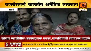 राहुरी - राजरोसपणे चालतोय अनैतिक व्यवसाय
