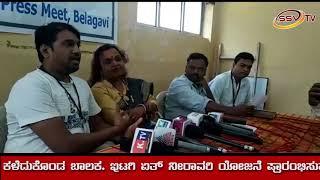 ತೃತೀಯ ಲಿಂಗಿಗಳ ತೀರ್ಪು ಸಮಾಧಾನಕಾರವಾದದು SSV TV NEWS 23/10/2018