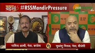कांग्रेस को मुस्लिम तुष्टिकरण करके उनका वोट चाहिये इसलिए राममंदिर पर स्पष्टीकरण देने से घबराते हैं!