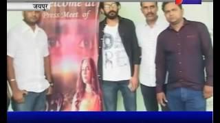 जयपुर,फिल्म दिल-ए- बेचैन की टीम जयपुर मे Film Dil-e-Bechain team in Jaipur