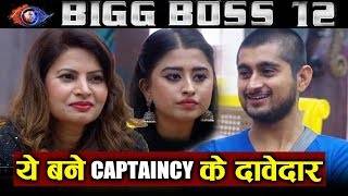 Deepak Megha Somi Are The CAPTAINCY Contenders | Poultry Farm Captaincy Task | Bigg Boss 12 Update