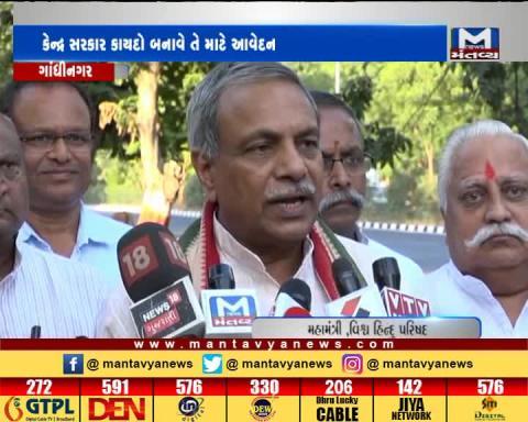 Gandhinagar: Vishwa Hindu Parishad demands law to build Ram temple | Mantavya News