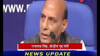 खास खबर पार्ट-1 , कश्मीर समस्या पर गृहमंत्री राजनाथ हुये गंभीर । Rajnath on Kashmir problem