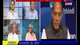 खास खबर पार्ट-4 , कश्मीर समस्या पर गृहमंत्री राजनाथ हुये गंभीर ।Rajnath on Kashmir problem