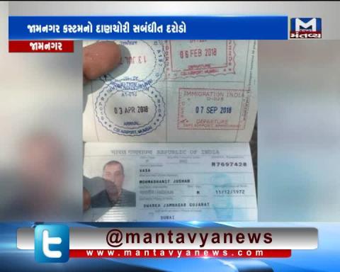 Jamnagar Custom caught a man with Gold of 15 lakhs   Mantavya News