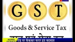 खास खबर पार्ट-1, जीएसटी पर संसद का विशेष सत्र ,Special session of Parliament on GST