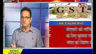 खास खबर पार्ट-3, जीएसटी पर संसद का विशेष सत्र ,Special session of Parliament on GST