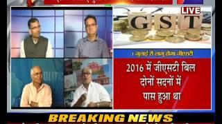 खास खबर पार्ट-4, जीएसटी पर संसद का विशेष सत्र ,Special session of Parliament on GST