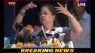 Rajasthan C.M. Vasundhara Raje Speech at Bhamashah Award Ceremony 2017 Part-2