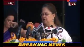 भामाशाह सम्मान समारोह 2017 में बोली सीएम राजे (पार्ट-1) CM Raje at Bhamashah Award Ceremony