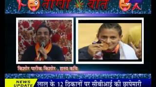 Teekhi Baat On the achievements of daughters by Kishor Pareek Kishor.(जन टीवी पर तीखी बात )