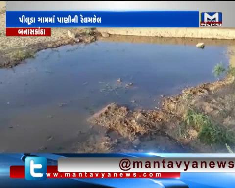 Banaskantha: Wastage of water in Piluda village due to negligence of Lineman | Mantavya News