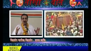 Teekhi Baat | Issue of different flag of Karnataka State | Hasya Kavi Kishor Pareek Kishor |