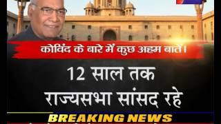 About the life of 14th President Ramnath Kovind of India | रामनाथ कोविंद के जीवन की कुछ अहम बाते