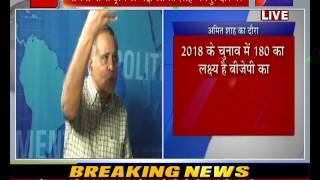 First day of Jaipur tour to BJP President Amit Shah| विशेष चर्चा | जन टीवी की ख़ास खबर