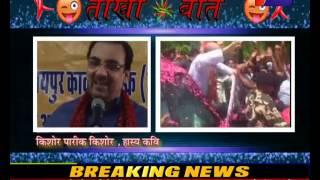 Teekhi Baat on Amit Shah Jaipur Tour by Kavi Kishor Pareek Kishor | जन टीवी पर तीखी बात