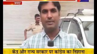 किरण ज्वेलर्स पर आयकर विभाग का छापा Income Tax department raids on  Kiran Jewelers jaipur