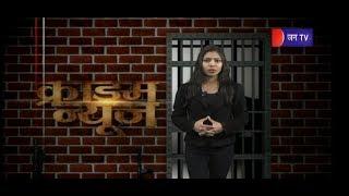 'Crime News' Program on JAN TV | जुर्म की दुनिया की हर खबर 'क्राइम न्यूज़' जन टीवी पर  | Episode-1