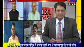 Politics on flood | Chain of allegations | ख़ास खबर | जन टीवी | बाढ़ पर सियासत |