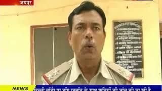 जयपुर शहर...करोड़ो की ठगी...मामा-भांजा गिरफ्तार   Mama Bhanja arrested for Crime